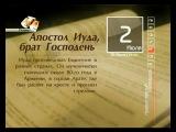 Жития Апостола Иуды, брата Господня, и свят. Иова, Патриарха Московского и всея Руси