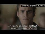 Дневники вампира 4 сезон 5 серия  rus sub